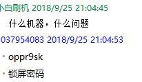 QQ截图20180926080737.jpg