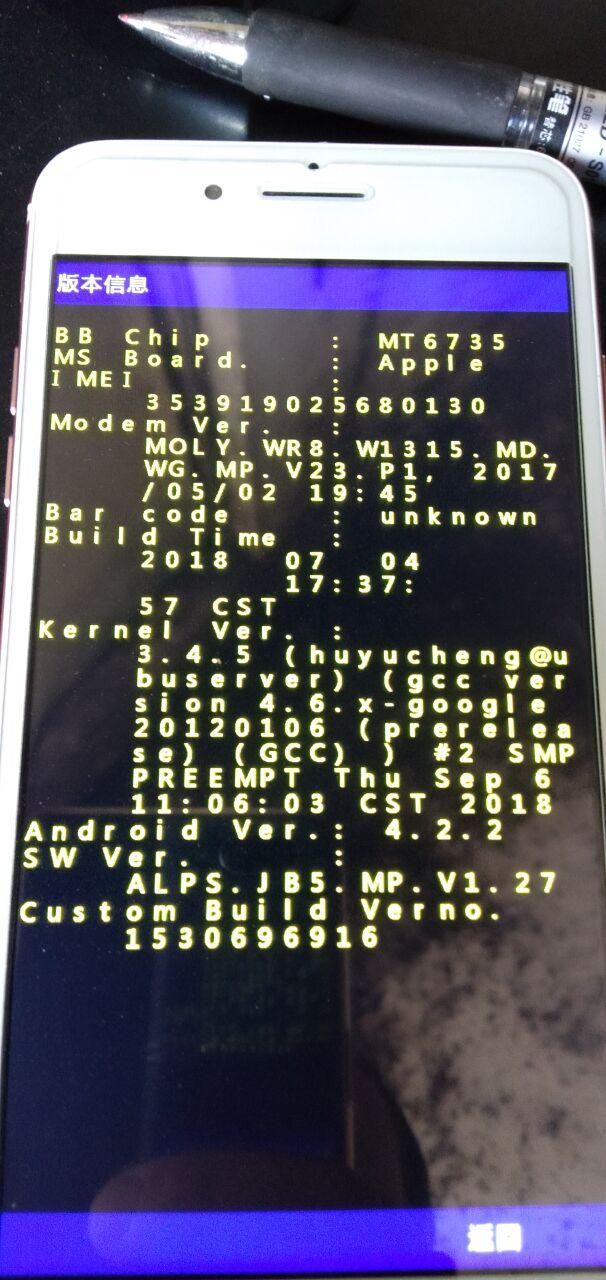 高仿苹果7P版本信息