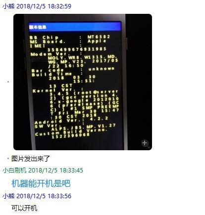高仿苹果8P版本信息