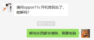 OPPO R11S忘记开机密码