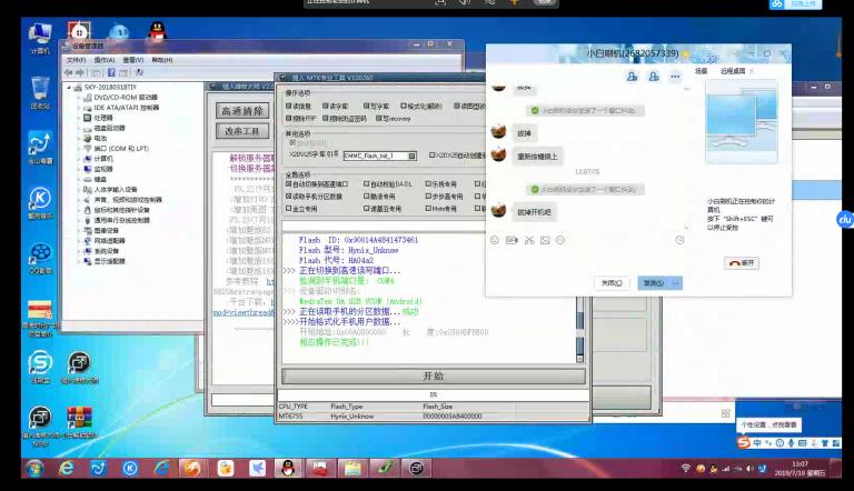 A37M远程解开机密码.png