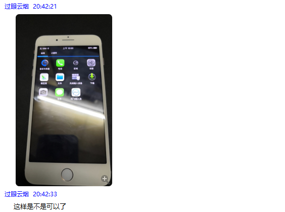 高仿苹果8安卓系统.png