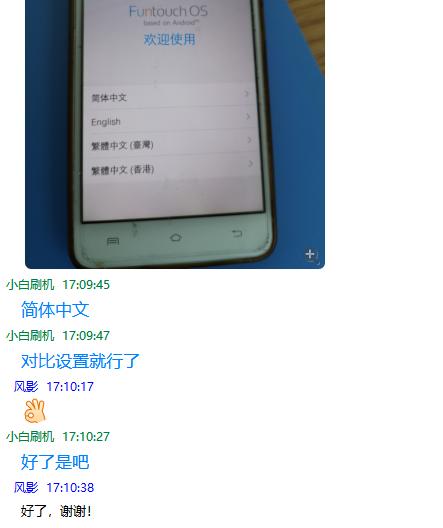 VIVO V3远程解开机密码.png