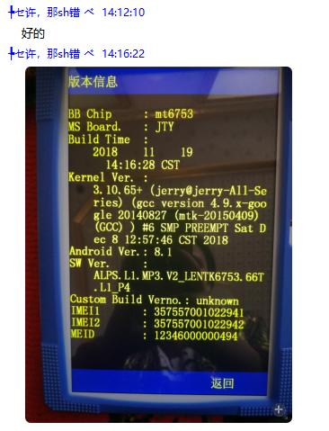 平板电脑版本信息.png